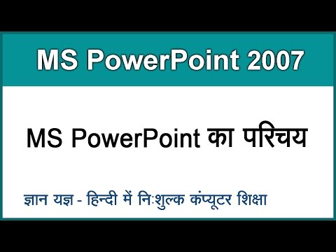 MS PowerPoint 2007 Tutorial in Hindi / Urdu : Introduction - 1