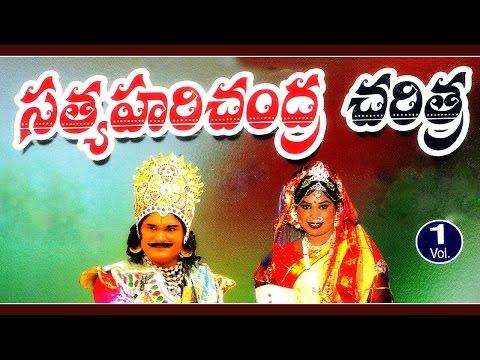 Sri Satya Harishchandra - Satya Harischandra Charitra -  1   Janpadalu   Folk video