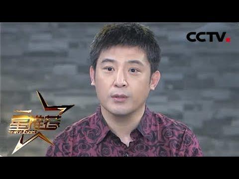 《星推薦》 20180525 孫濤《回家的路有多遠》 | CCTV電視劇