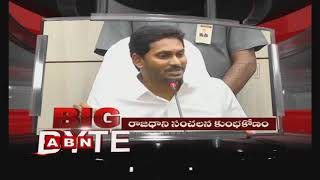 YS Jagan says Amaravati Lands A Major Scam | Big Byte