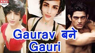 Splitsvilla Season 8 के Contestant Gaurav Arora ने कराई Transgender Surgery