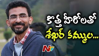 Sekhar Kammula Upcoming Project With New Heroes |  Box Office |  NTV