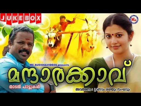 മന്ദാരക്കാവ്   MANDHARAKAVU   Folk Songs Malayalam   Nadan Pattukal   Pranavam Sasi