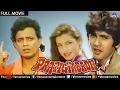 Pratigyabadh Full Movie   Hindi Movies Full Movie   Mithun Chakraborthy Movies   Bollywood Movies