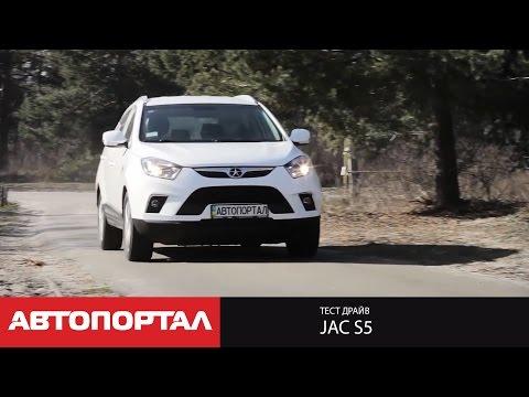 Тест-драйв JAC S5: китайский кроссовер по украинской цене