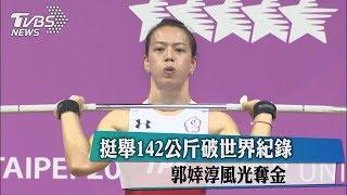 挺舉142公斤破世界紀錄 郭婞淳世大運風光奪金