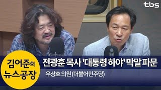 전광훈 목사 '대통령 하야' 막말 파문 (우상호) | 김어준의 뉴스공장