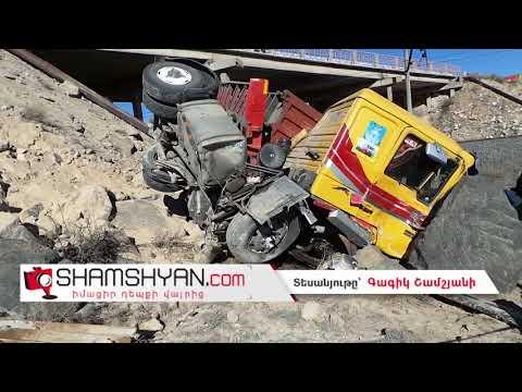 Վրաստանի քաղաքացին MAN բեռնատարով բախվել է երկաթբետոնե արգել....