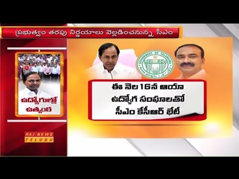 తెలంగాణ ఉద్యోగుల్లో ఉత్కంఠ || Government Employees in Tension Over KCR Meeting with Employees Union