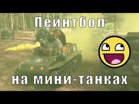 Пейнтбол на мини-танках
