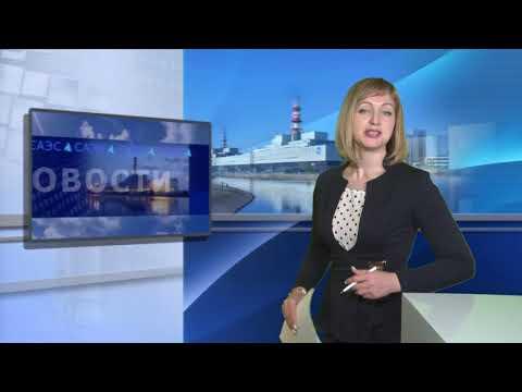 Новости САЭС от 24.04.2018
