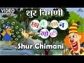 Shur Chimani Chhan Chhan Goshti Marathi Animated Children S Story mp3