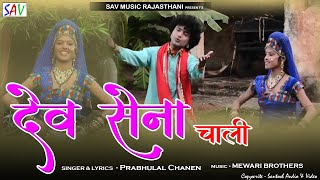 Deva Sena Chali Re Dev Ne Manave Re || New Hit Rajasthani Song || Ajay Karan Joshi