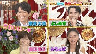 動物スクープ100連発【激カワ&爆笑!イヌネコ㊙行動…ご主人のギモン大検証SP】