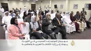 مهرجان المونودراما المسرحي في الكويت