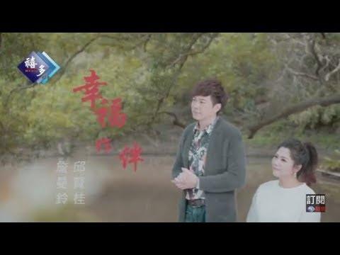 詹曼鈴vs邱賢桂-幸福作伴(官方完整版MV)HD 【三立『金家好媳婦』片頭曲】