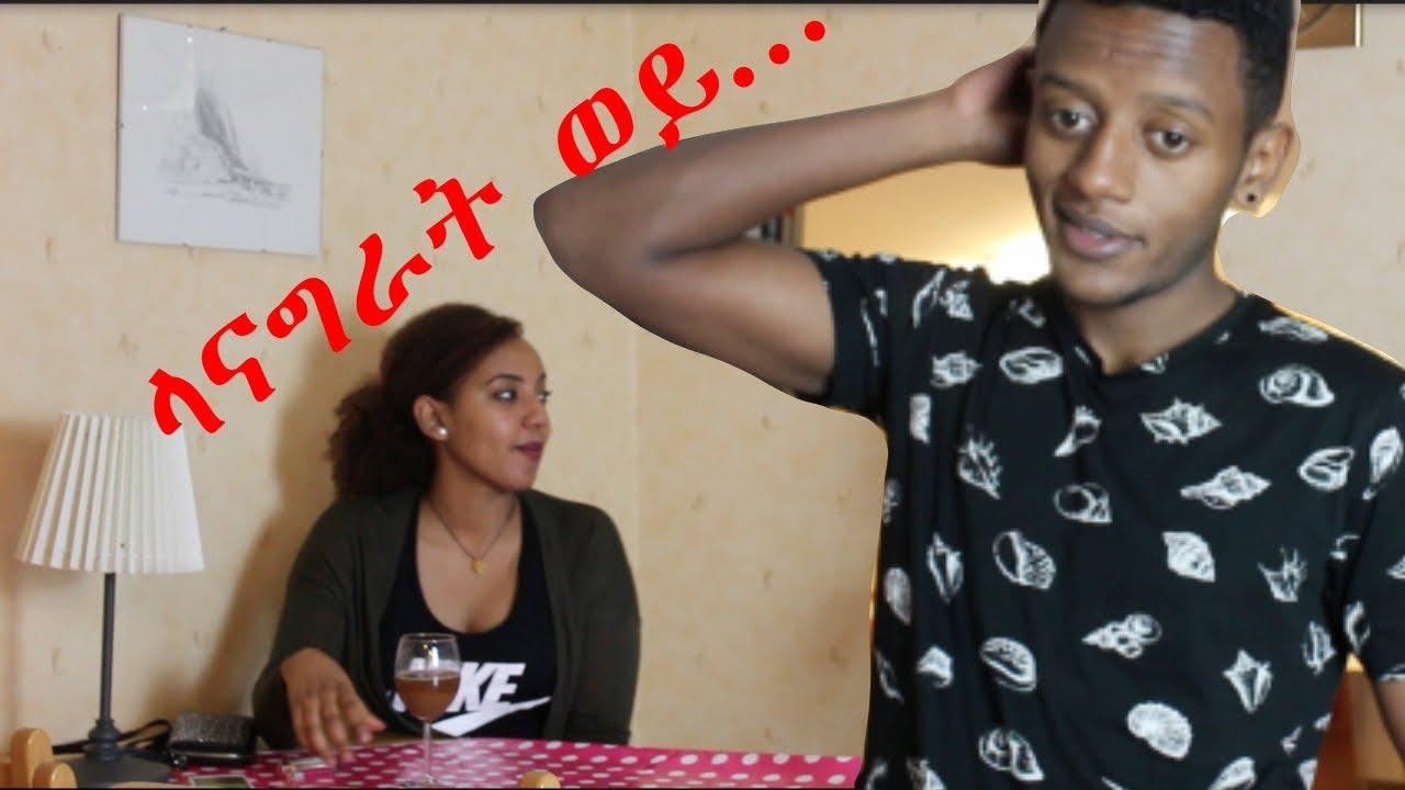 Comedy :Tineshewa Mahder - Night club መሸታ ቤት