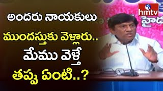 TRS Leader Vinod Kumar Speaks To Media  | hmtv