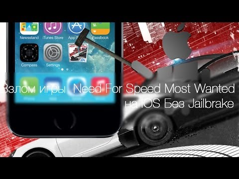 Взлом игры Need for speed: Most wanted на iOS без Jailbreak на деньги, м