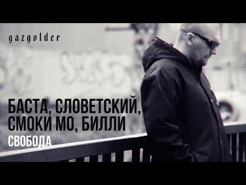 Смотреть клип Баста feat Словетский, Смоки Мо, Тати, Билли - Свобода