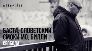 Смоки Мо, Баста, Словетский, Тати, Билли - Свобода
