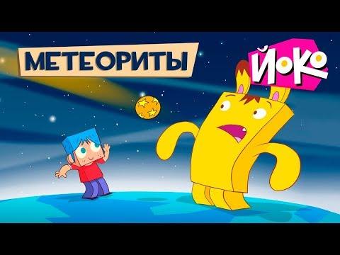 Игры для детей с ЙОКО - МЕТЕОРИТЫ - Обучающие мультики для малышей