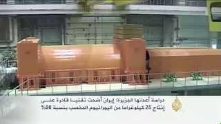 الجزيرة: إيران قادرة على إنتاج قنبلة نووية