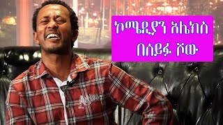Comedian Alex with Seifu Fantahun