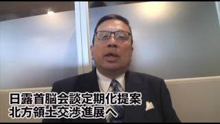 加藤清隆の新聞クローズアップ〜日露首脳会談・北方領土問題〜