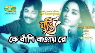 Ke Bashi Bajay Re By Happy Akhand | Movie Ghuddi | Movie  Song