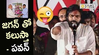 I Will Support YS Jagan says Pawan Kalyan @Janasena Kavathu