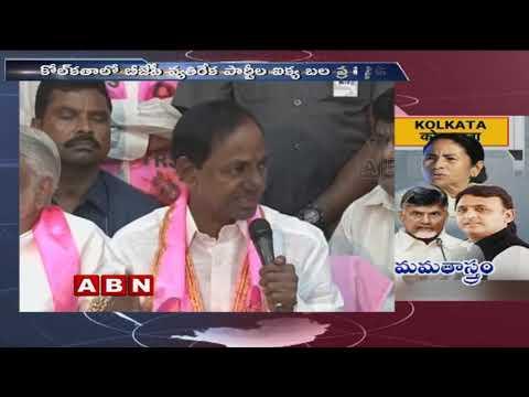 Mamata Banerjee's mega Kolkata rally to show opposition unity   ABN Telugu