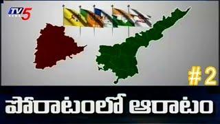 జాతీయ పార్టీలది కపట నాటకమేనా..? | Top Story #2