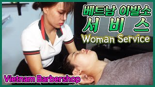 [WOMAN SERVICES BARBERSHOP] 좋은 서비스 베트남 이발소 다낭 Good Vietnam Services Barbershop Danang.