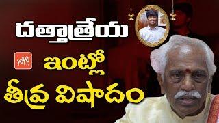 దత్తాత్రేయ ఇంట్లో విషాదం BJP MP Bandaru Dattatreya's 21 Yr Old Son Bandaru Vaishnav Passes Away