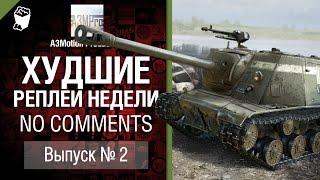 Худшие Реплеи Недели - No Comments -  №2 - от A3Motion [World of Tanks]