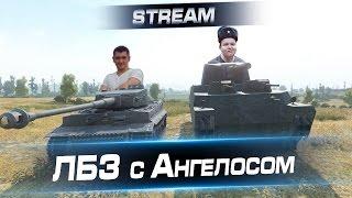 ЛБЗ с Г. Ангелосом и Арти25