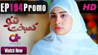 Kambakht Tanno - Episode 194 Promo | A Plus ᴴᴰ Drama | Shabbir Jaan, Tanvir Jamal, Sadaf Ashaan