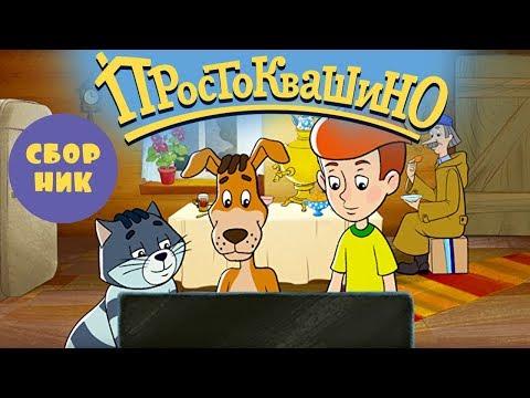 Новое ПРОСТОКВАШИНО - Все серии подряд (1 и 2) - Союзмультфильм 2018