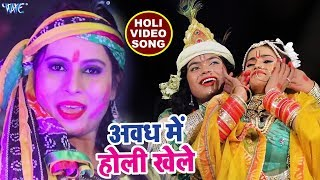 Sanjana Raj का सुपरहिट होली भजन 2018 Avadh Me Holi Khele Gaal Pa Gulal Bhojpuri Holi Songs 2018