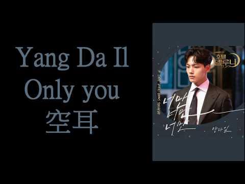 Download Yang Da Il - Only you 空耳 Hotel Del Luna OST Part.4 Mp4 baru