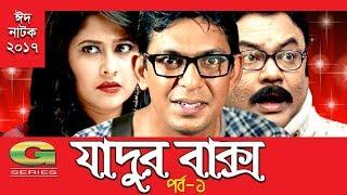 Jadur Baksho    Eid Natok 2017   EPI 01   ft Chanchal Chowdhury, Sumiya Shimu, Runa Khan
