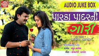 Rakesh Barot Parka Padarni Gori Full AUDIO New Gujarati Song 2018