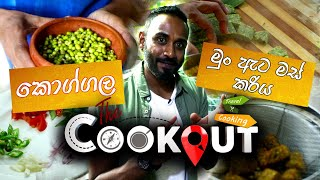 The Cookout | Koggala - Mung Bean Meat Curry ( 19 - 09 - 2020 )