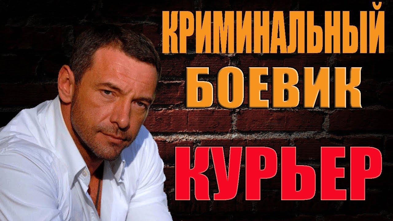 Новый русский боевик 2017 год