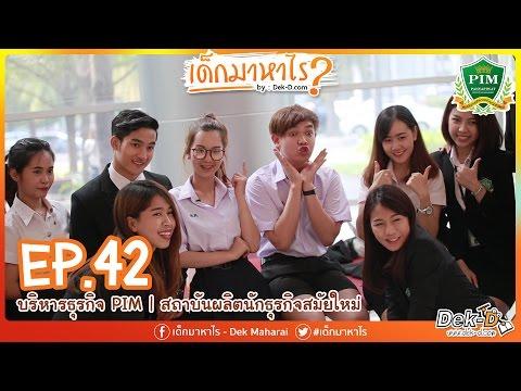 เด็กมาหาไร : EP.42 บริหารธุรกิจ PIM | สถาบันผลิตนักธุรกิจสมัยใหม่