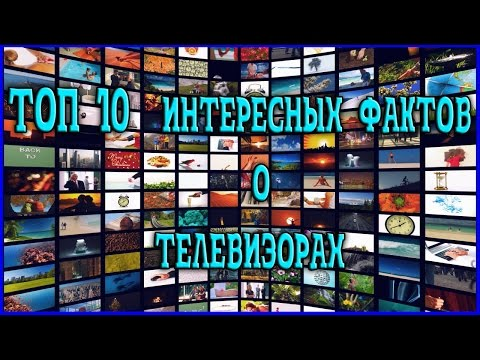 ▲ТОП 10 САМЫХ ИНТЕРЕСНЫХ ФАКТОВ О ТЕЛЕВИЗОРАХ▼