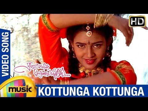 Rajavin Parvaiyile Tamil Movie | Kottunga Kottunga Video Song | Vijay | Ajith | Indraja | Ilayaraja