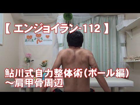 #112 肩甲骨周辺/鮎川式自力整体術(ボール編)・身体ケア【エンジョイラン】