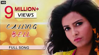 Calling Bell ( Full Video) | Aami Sudhu Cheyechi Tomay | Ankush | Subhashree | Eskay Movies